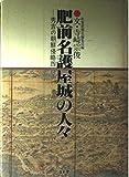 肥前名護屋城の人々—秀吉の朝鮮侵略四百年