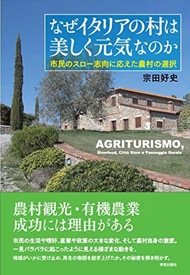 想定するショッピングセンター予言するなぜイタリアの村は美しく元気なのか: 市民のスロー志向に応えた農村の選択