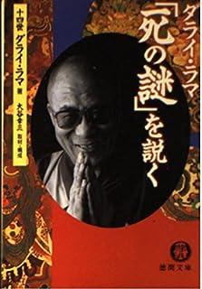 ダライ・ラマ「死の謎」を説く (徳間文庫)