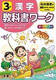 小学教科書ワーク  漢字 3年 光村図書版 (オールカラー,文理)