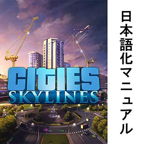 Cities:Skylines【PC版】Steamコード有効化&日本語化マニュアル付き(コードのみ)