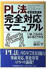 PL法完全対応マニュアル ハードカバー