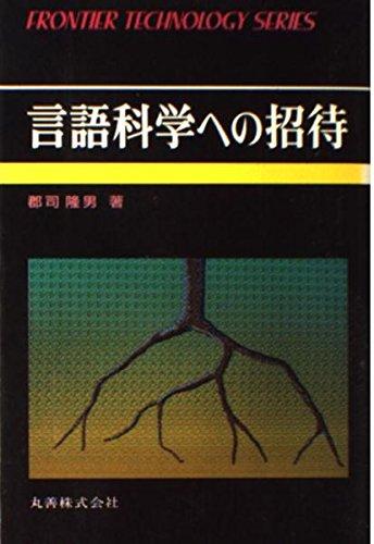 言語科学への招待 (フロンティア・テクノロジー・シリーズ)