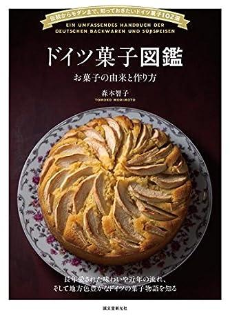 ドイツ菓子図鑑 お菓子の由来と作り方: 伝統からモダンまで、知っておきたいドイツ菓子102選