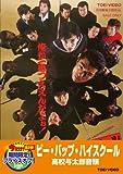 ビー・バップ・ハイスクール 高校与太郎音頭【DVD】 image