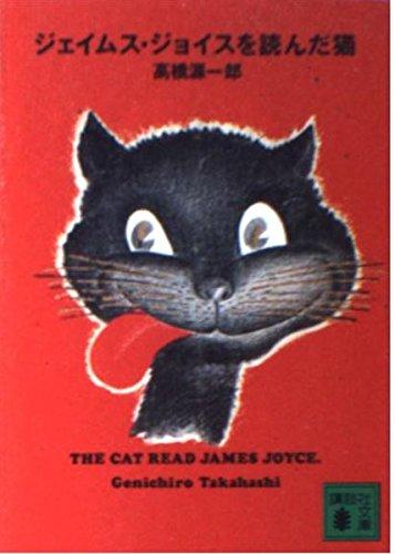 ジェイムス・ジョイスを読んだ猫 (講談社文庫)