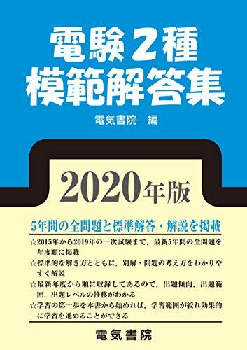 電験2種模範解答集 2020年版