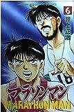 マラソンマン 6 (少年マガジンコミックス)