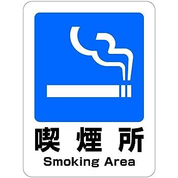 喫煙所 案内表示 高耐候性ステッカー 120X160mm 1枚入り