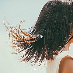 カネヨリマサル「今日の歌」のCDジャケット