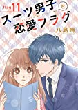 スーツ男子と恋愛フラグ[1話売り] story11 (花とゆめコミックススペシャル)