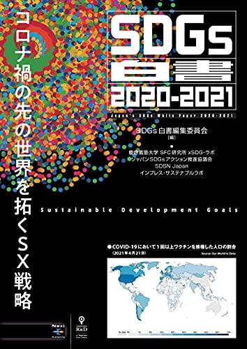 SDGs白書2020-2021 コロナ禍の先の世界を拓くSX戦略 (NextPublishing)