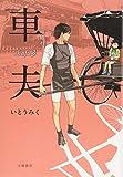 車夫3: 雨晴れ (3) (Sunnyside Books)