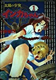 太陽の少女インカちゃん (1) (Dengeki comics EX)