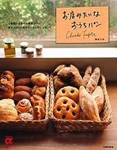 表紙: お店みたいなおうちパン (主婦の友αブックス) | 藤田 千秋