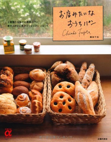 主婦の友社『お店みたいなおうちパン』
