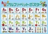 アルファベット 学習ポスター A3サイズ (420×297mm)【日本製 知育玩具 A3 ポスター 学習ポスター】