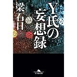 Y氏の妄想録 (幻冬舎文庫)