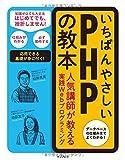 いちばんやさしいPHPの教本 人気講師が教える実践Webプログラミング (「いちばんやさしい教本」シリーズ)