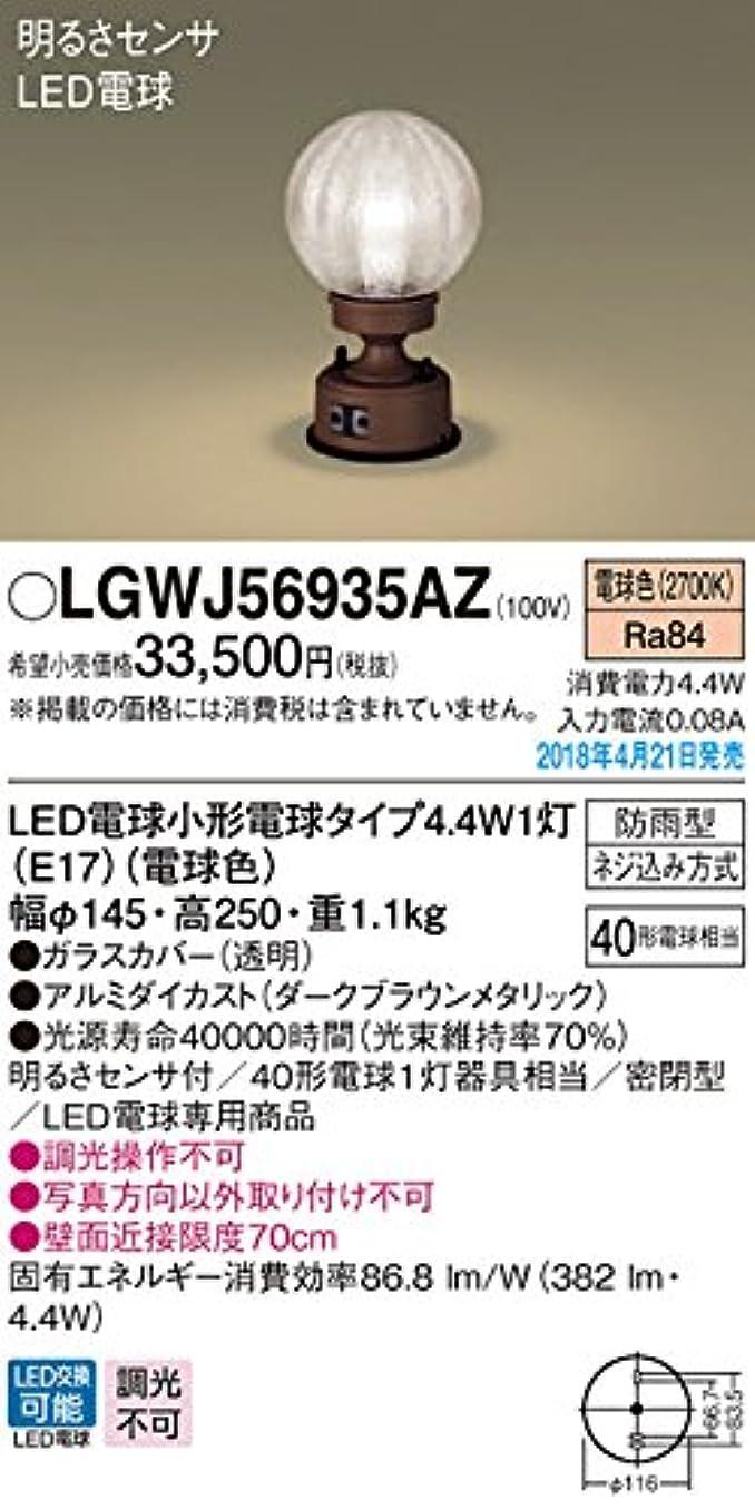 自我普遍的なレンダリングパナソニック 門柱灯 LGWJ56935AZ 明るさセンサ付 奥行14.5×高さ25×幅14.5cm