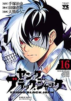 ヤング ブラック・ジャック 第01-16巻 Young Black Jack vol 01-16
