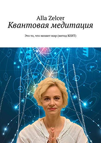 Квантовая медитация: Это то, что меняетмир (метод КЕИТ) (Russian Edition)