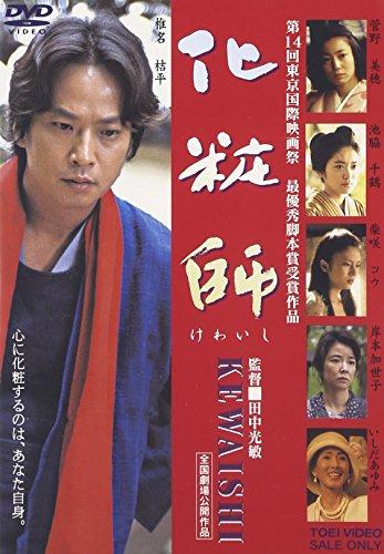 化粧師 kewaishi [DVD]