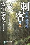 刺客―密命・斬月剣〈巻之四〉 (祥伝社文庫)