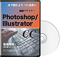 Photoshop/Illustrator CC 世界一分かるチュートリアル動画講座 [HD DVD]