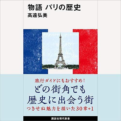 『物語 パリの歴史』のカバーアート