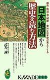 日本地図から歴史を読む方法―都市・街道・港・城跡…意外な日本史が見えてくる (KAWADE夢新書)
