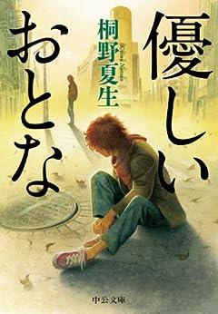 [桐野夏生, スカイエマ]の優しいおとな (中公文庫)