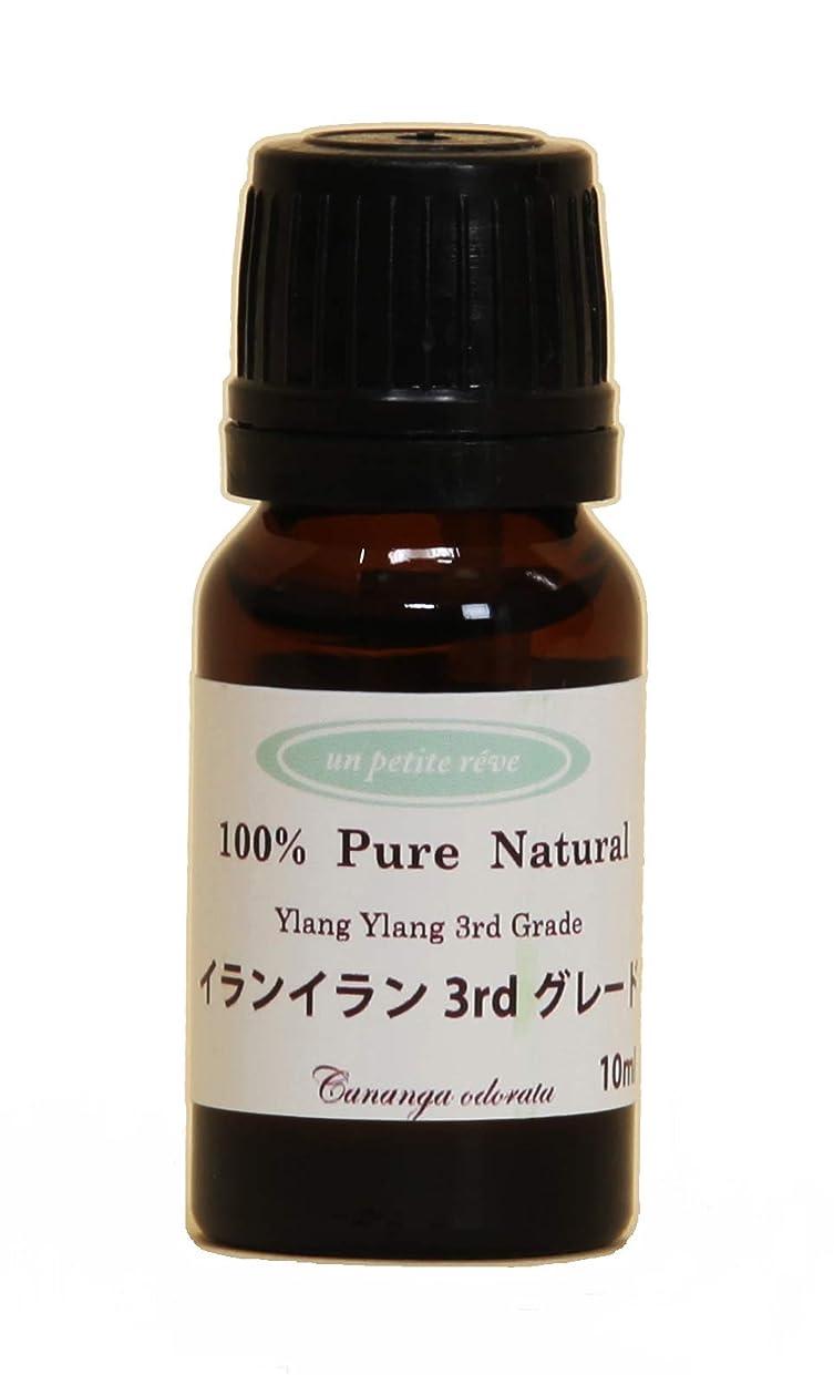 関与する定規メナジェリーイランイラン3rdグレード 10ml 100%天然アロマエッセンシャルオイル(精油)