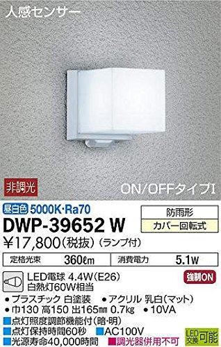 大光電機(DAIKO) LED人感センサー付アウトドアライト (ランプ付) LED電球 4.4W(E26) 昼白色 5000K DWP-39652W