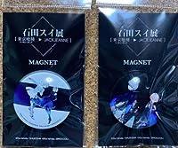 石田スイ展 クリスタルマグネット 2個セット 東京喰種 ジャックジャンヌ