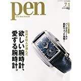 Pen (ペン) 2013年 7/1号 [欲しい腕時計、愛する腕時計。]