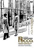 若者のすべて ルキーノ・ヴィスコンティ HDマスター DVD[DVD]