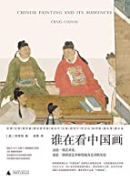Chinese Painting and Its Audiences (Chinese Edition)