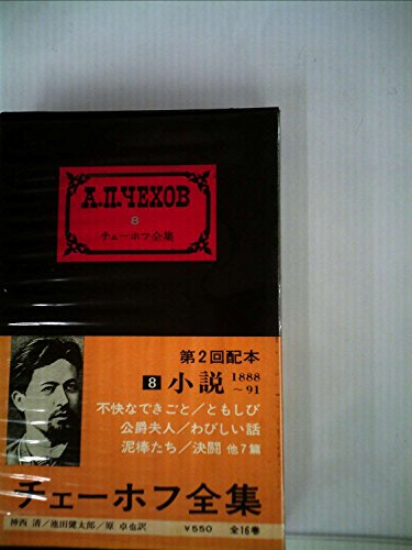 チェーホフ全集〈第8〉小説(1888-91) (1960年)