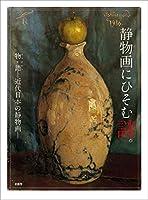 静物画にひそむ謎。―物・語‐近代日本の静物画