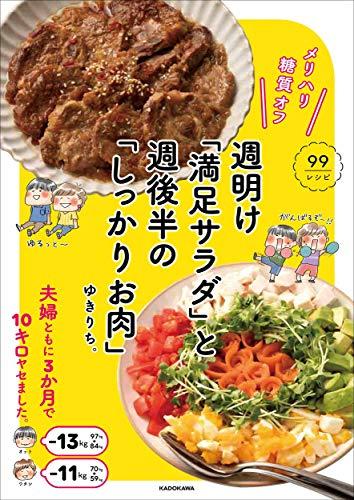 メリハリ糖質オフ 週明け「満足サラダ」と  週後半の「しっかりお肉」の詳細を見る