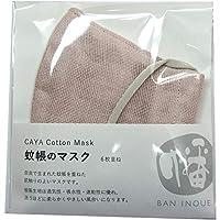 BAN INOUE 幡 かやマスク 立体型 桜