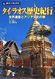 旅名人ブックス32 タイ/ラオス歴史紀行(第3版)