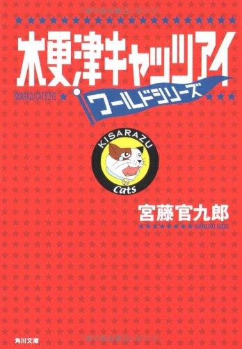 木更津キャッツアイ ワールドシリーズ (角川文庫)の詳細を見る