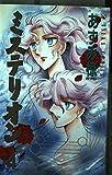 ミステリオン 第4巻 (あすかコミックス)