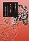 角田文衞の古代学 1: 後宮と女性