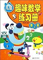儿童趣味数学练习册·第2册