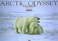 アークティック・オデッセイ―遥かなる極北の記憶