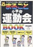 まるごと小学校運動会BOOK―子どもがよろこぶ楽しい種目がいっぱい! (遊ブックス)