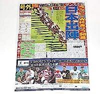 ラグビー ワールドカップ 2019 号外 920 日本出陣